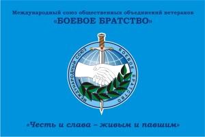 Международная Общественная Организация Боевое Братство