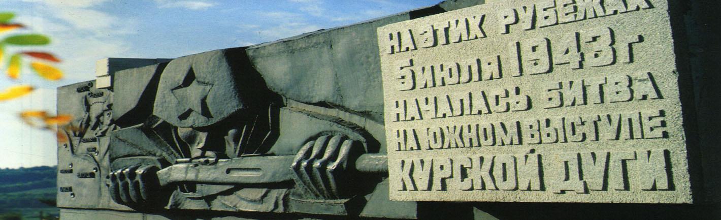 11.04.2015. Курск: «Наша Великая Победа»