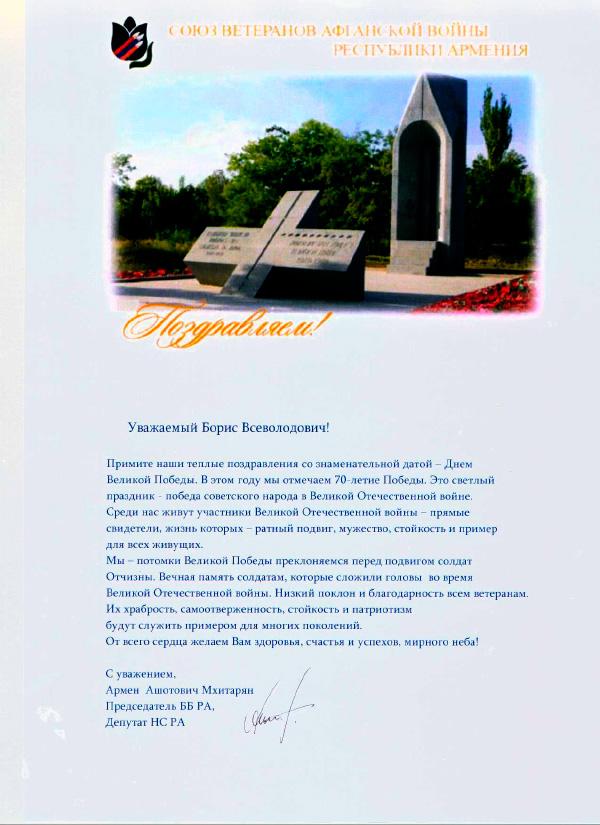 2015.05.07.armeniya.pozdrav60