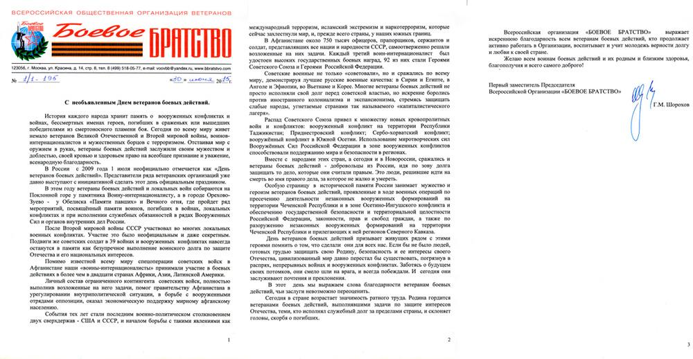 На этой странице собраны материалы по запросу 2011 закон о ветеранах